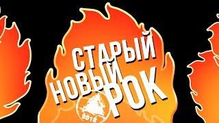 Рок-фестиваль СТАРЫЙ НОВЫЙ РОК