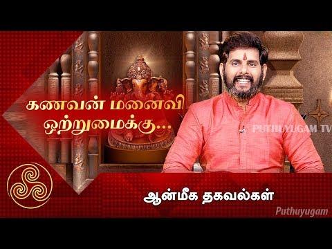 கணவன் - மனைவி ஒற்றுமை எளிய வழிபாடு ...   ஆன்மீக தகவல்கள்   09/04/2019   PuthuyugamTV