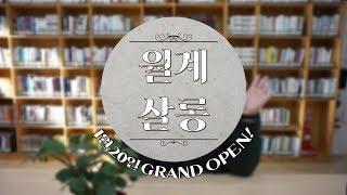 [예고] 월계살롱| 1월 20일 GRAND OPEN!