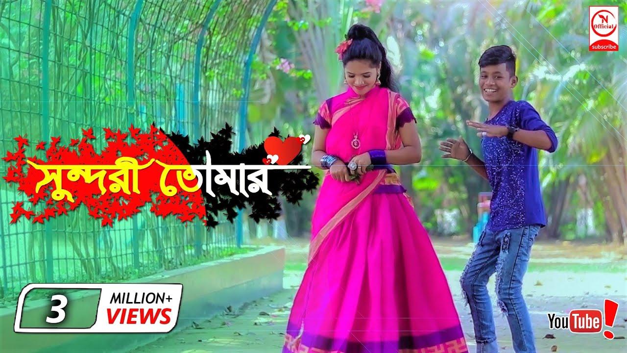 সুন্দরী তোমার | রংপুরের আঞ্চলিক গান | Pongkoj Kumar | Horipriya Rani | Bangla New Song 2021