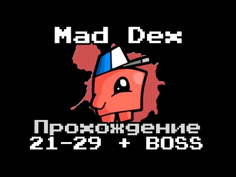 Mad Dex - Прохождение 21-29 lvl + BOSS 30 lvl