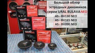 Большой обзор эстрадных динамиков Ural Bulava NEO!