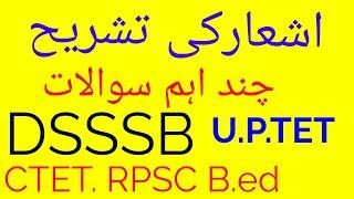 Ashaar Ki Tashreeh & Obj ques. & Ans. DSSSB, UPTET
