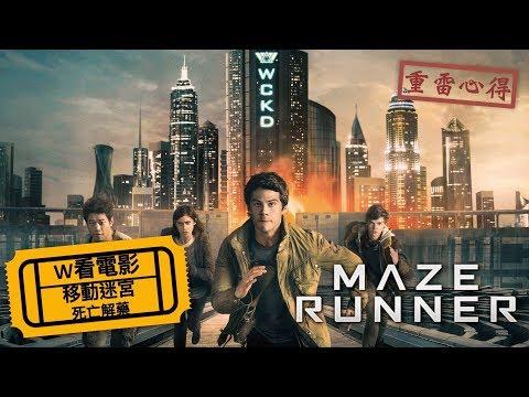 W看電影_移動迷宮3:死亡解藥(Maze Runner: The Death Cure)_重雷心得
