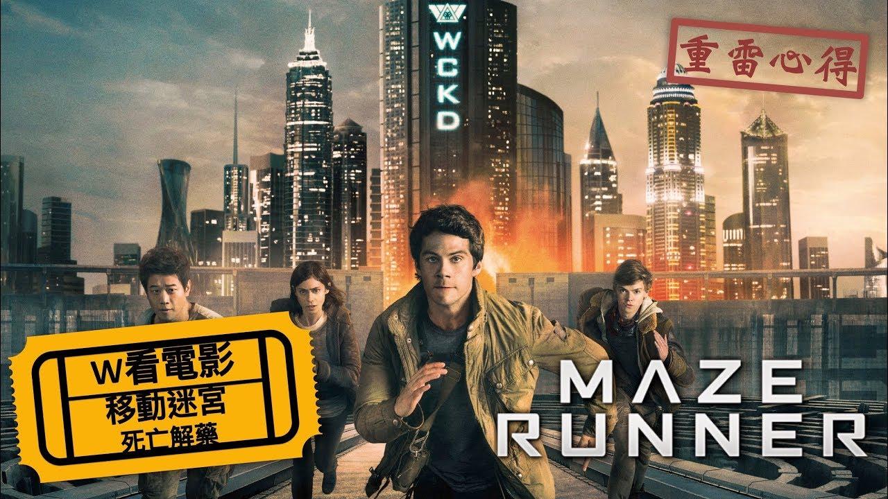 W看電影_移動迷宮3:死亡解藥(Maze Runner: The Death Cure)_重雷心得 - YouTube