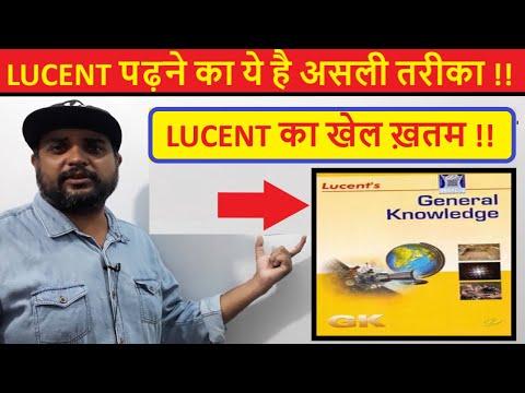 LUCENT GK BOOK पढ़ने का ये है असली तरीका | HOW TO READ LUCENT GENERAL KNOWLEDGE 2020 BOOK