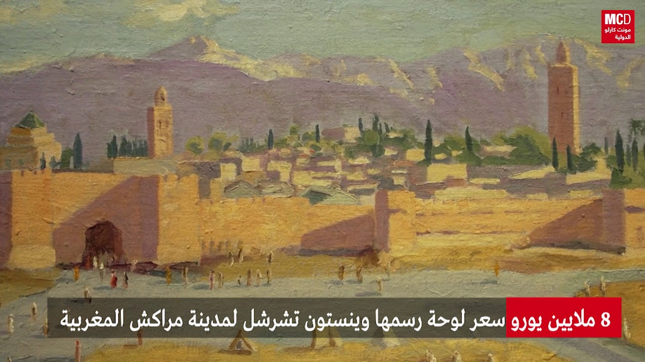 8 ملايين يورو سعر لوحة رسمها وينستون تشرشل لمدينة مراكش المغربية  - نشر قبل 2 ساعة