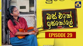 Bus Eke Iskole Episode 29 ll බස් එකේ ඉස්කෝලේ  ll 04th March 2021 Thumbnail