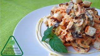 САЛАТ РЫЖИК  вам понравится  этот простой рецепт. Салат к праздничному столу.
