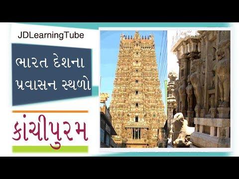 Kanchipuram Travel Guide in Gujarati - India