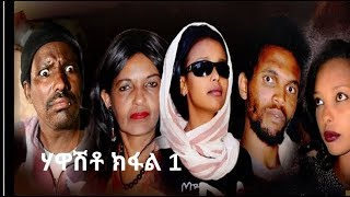 New Eritrean Movie Hawasheto  ሃዋሸቶ"
