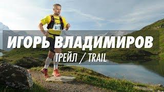 Игорь Владимиров, Российская ассоциация трейлраннинга
