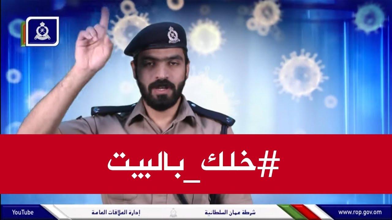 كورونا كوفيد - 19| #خلك_بالبيت شاهد بلغة الإشارة: الخدمات الإلكترونية - تطبيق شرطة عمان السلطانية.