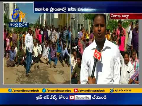 JNNURM Residents Stage Protest For Basic Infrastructure | GVMC