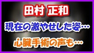 田村正和の現在の激やせ画像…心臓手術の声も… 「都内のレストランで田村...