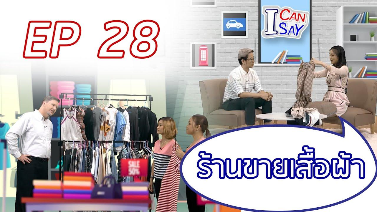 I can say ตอนที่ 28 ร้านขายเสื้อผ้า