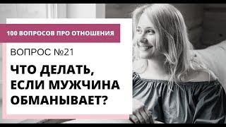 Вопрос  №21 ЧТО ДЕЛАТЬ, ЕСЛИ МУЖЧИНА ОБМАНЫВАЕТ? МУЖСКАЯ ЛОЖЬ, КАК РЕАГИРОВАТЬ?