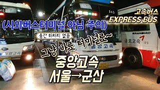 고속버스 서울센트럴시티터미널→군산고속버스터미널 운행영상…