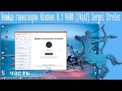 убийца говносборок Windows 8.1 9600 (24in2) Sergei Strelec 5 часть