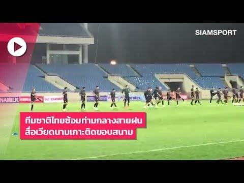 แข้งทีมชาติไทยลงฝึกซ้อมท่ามกลางสายฝน โดยมีสื่อเวียดนามมาเกาะติดขอบสนาม