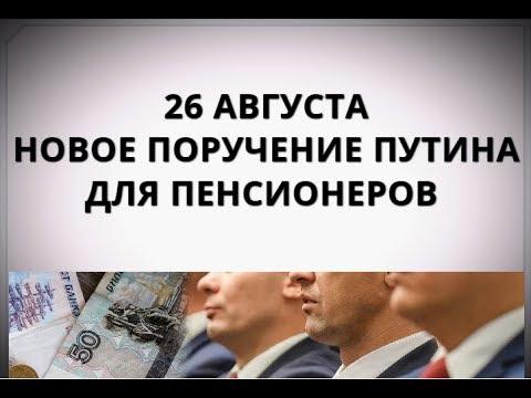 26 августа Новое поручение Путина для пенсионеров