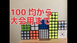 Difference of Rubik's cube from 100 yen to 3000 yen