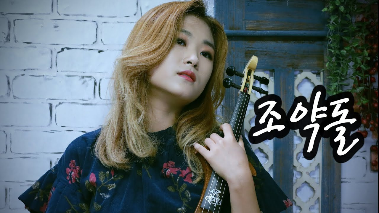 조약돌 - 조아람 전자바이올린(Jo A Ram violin cover)