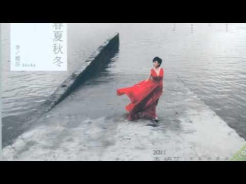 李婭莎 歸宿(編曲製作:丁天牧)