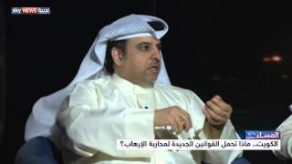 الكويت.. ماذا تحمل القوانين الجديدة لمحاربة الإرهاب؟