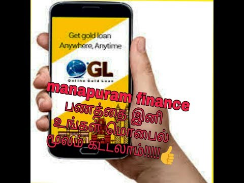 (Manapuram Finance) How To Pay Manapuram Gold Loan Amount In Your Mobile?