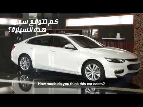 "Chevrolet Malibu ""Real People, Not Actors"" 2017 Arabic Ad"