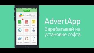 Взлом AdvertApp  Взлом на деньги  или как обмануть
