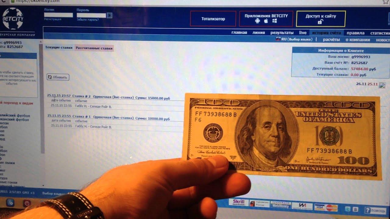 Как зарабатывать деньги на букмекерская контора