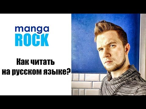 Как читать в MangaRock на русском? How To Read Manga In MangaRock In RUSSIAN?
