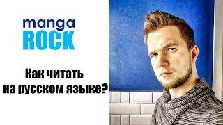 Как читать в MangaRock на русском? How to read manga in MangaRock in RUSSIAN?