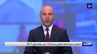 انخفاض حجم التداول العقاري بنسبة 15% حتى نهاية أيلول 2017 في الأردن - (4-10-2017)