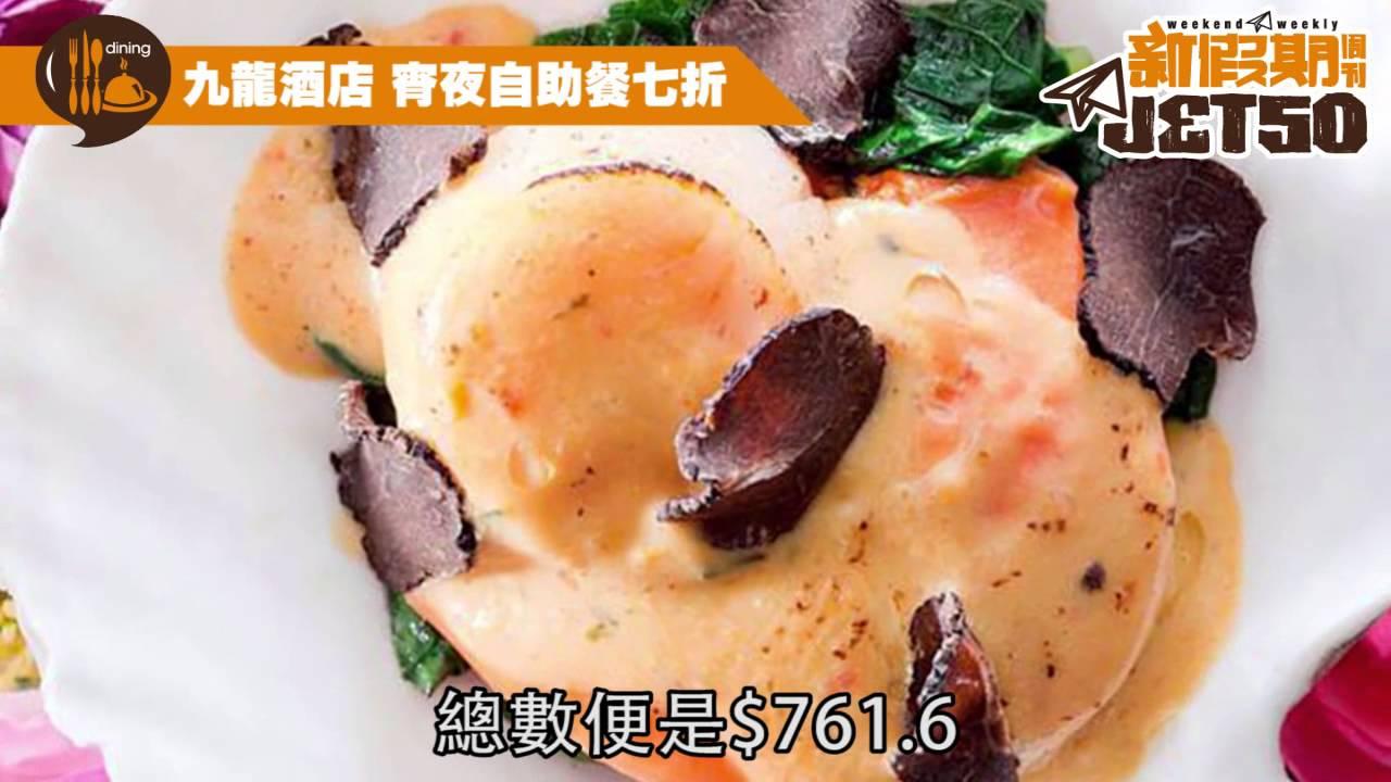 九龍酒店 宵夜自助餐七折 - YouTube