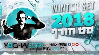 סט להיטים 2018 DJ Yochai Edri