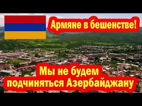 """Армяне в бешенстве: """"Мы не будем подчиняться Азербайджану"""