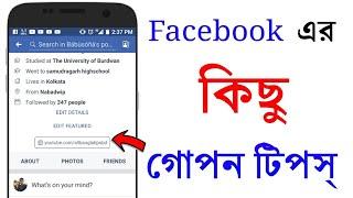 Facebook এর নতুন কিছু গোপন টিপস অনেকেই জানে না। Interesting Tips and Tricks For Facebook in Bangla