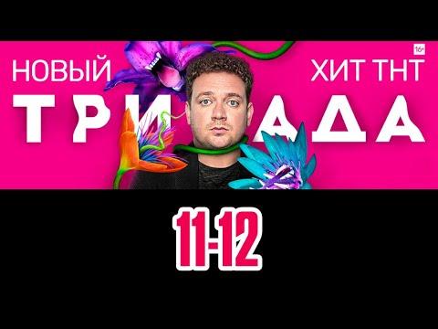 ТРИАДА 11-12 серия сериала на ТНТ. Анонс