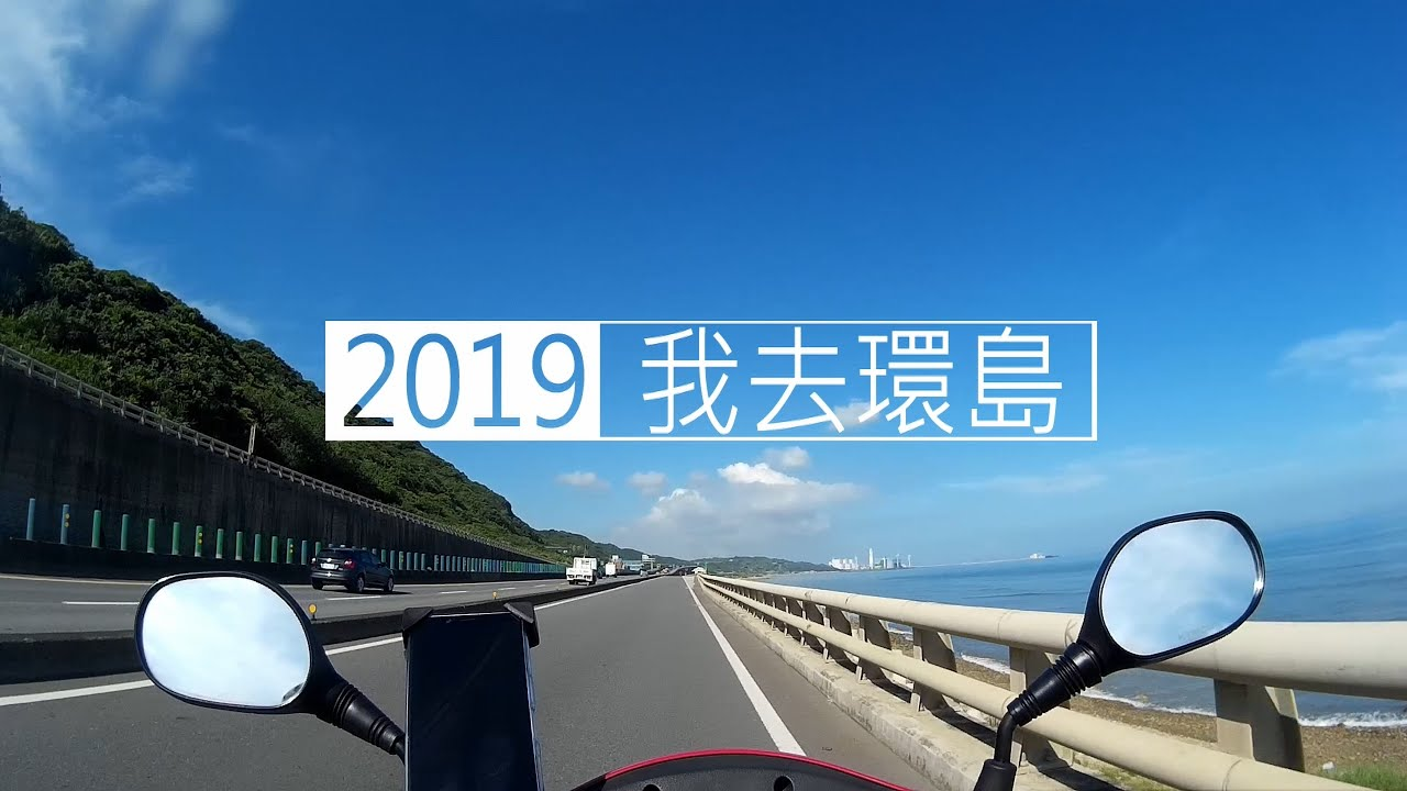 2019夏天,一個人機車環島