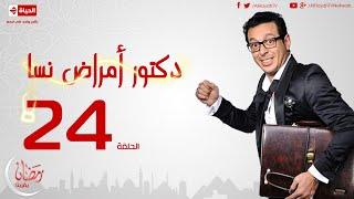 مسلسل دكتور أمراض نسا للنجم مصطفى شعبان الحلقة الرابعة والعشرون 24 amrad nesa episode