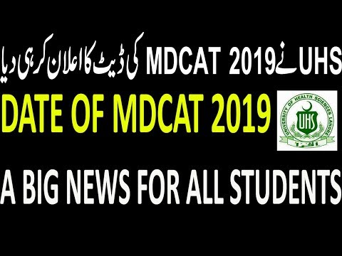 Repeat MDCAT 2019 Updated Syllabus  ?? UHS Issued Important