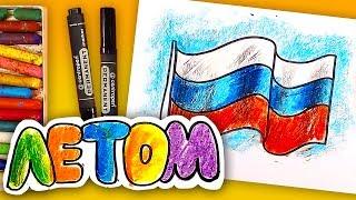 Как нарисовать ФЛАГ РОССИИ / Урок рисования / Простые рисунки ЛЕТОМ