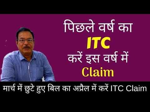 GST- Claim ITC of last year invoices in Current Year | Section 16(4) of CGST Act