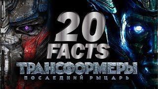 Трансформеры 5: Последний рыцарь - 20 ФАКТОВ о фильме! | Movie Mouse