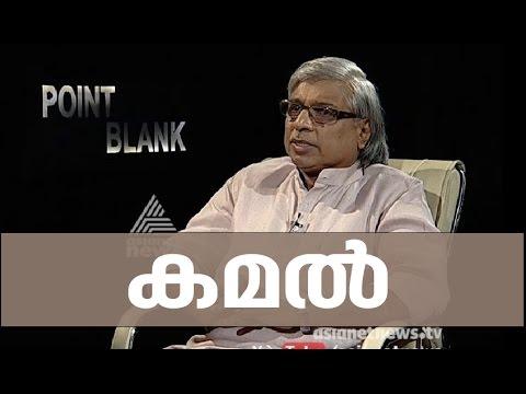 Interview with Kamal | സംവിധായകന് കമലുമായി അഭിമുഖം | Point Blank 19 Dec 2016