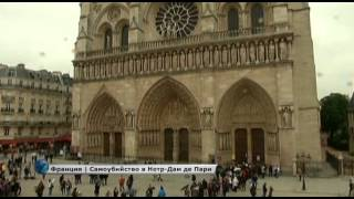 Франция. Самоубийство в Нотр-Дам де Пари