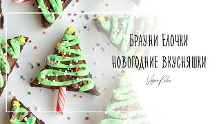 ❄Брауни 'Елочки'❄ Новогодние вкусняшки